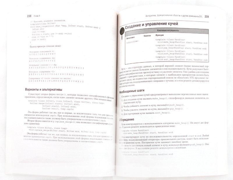 Иллюстрация 1 из 13 для C++ Методики программирования Шилдта - Герберт Шилдт | Лабиринт - книги. Источник: Лабиринт