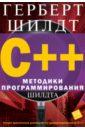 C++ Методики программирования Шилдта, Шилдт Герберт