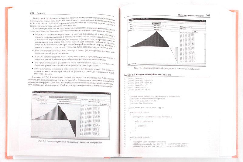 Иллюстрация 1 из 14 для Java 2. Библиотека профессионала. Т.2.  Тонкости программирования - Хорстманн, Корнелл | Лабиринт - книги. Источник: Лабиринт