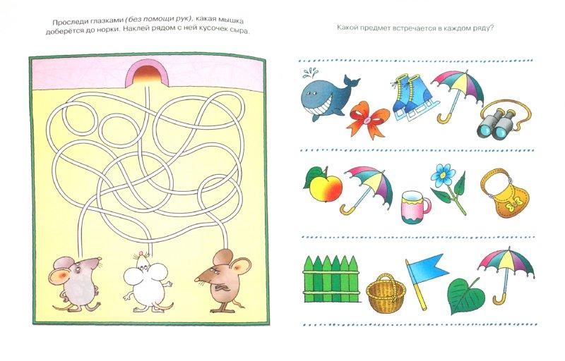 Иллюстрация 1 из 29 для Развиваем внимание - Ольга Земцова   Лабиринт - книги. Источник: Лабиринт