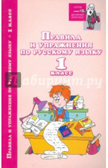 Правила и упражнения по русскому языку: 1