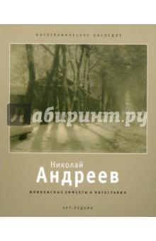 Николай Андреев. Живописные эффекты в фотографии николай андреев власть и любовь