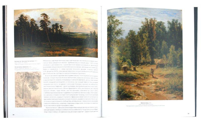 Иллюстрация 1 из 7 для Иван Шишкин - Н. Мамонтова   Лабиринт - книги. Источник: Лабиринт