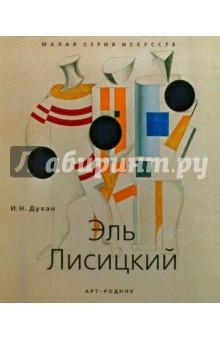Эль Лисицкий. 1890-1941. Геометрия времени