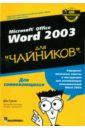 Word 2003 для «Чайников», Гукин Дэн
