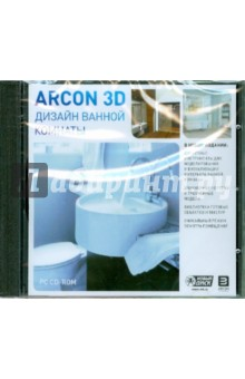 Zakazat.ru: Дизайн ванной комнаты Arcon 3D (DVD).