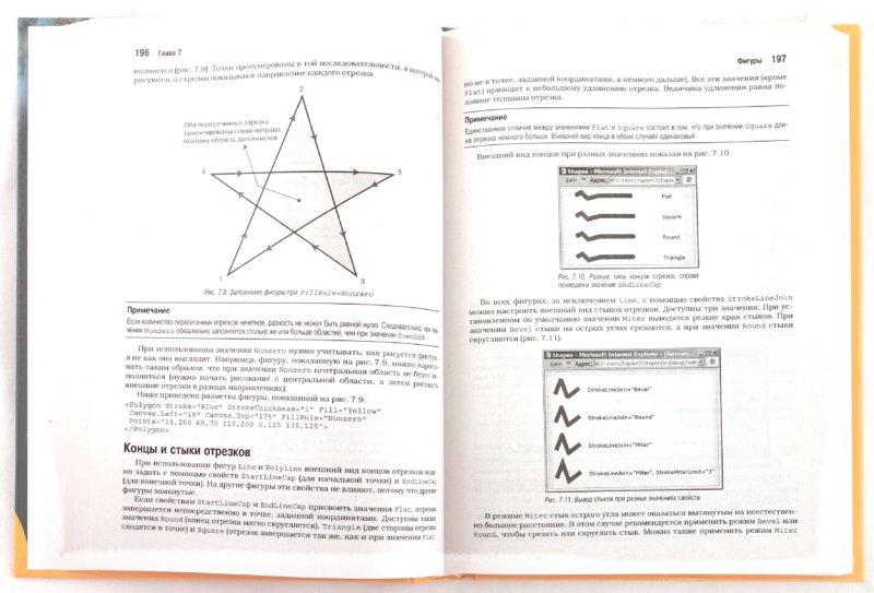 Иллюстрация 1 из 13 для Silverlight 2 с примерами C# 2008 для профессионалов - Мэтью Мак-Дональд | Лабиринт - книги. Источник: Лабиринт