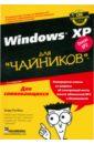 Обложка Windows XP для