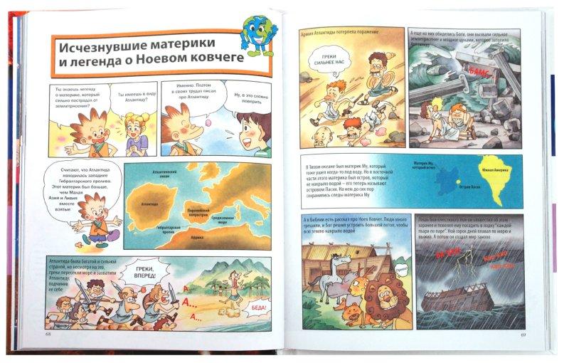 Иллюстрация 1 из 6 для Почему? Планета Земля | Лабиринт - книги. Источник: Лабиринт