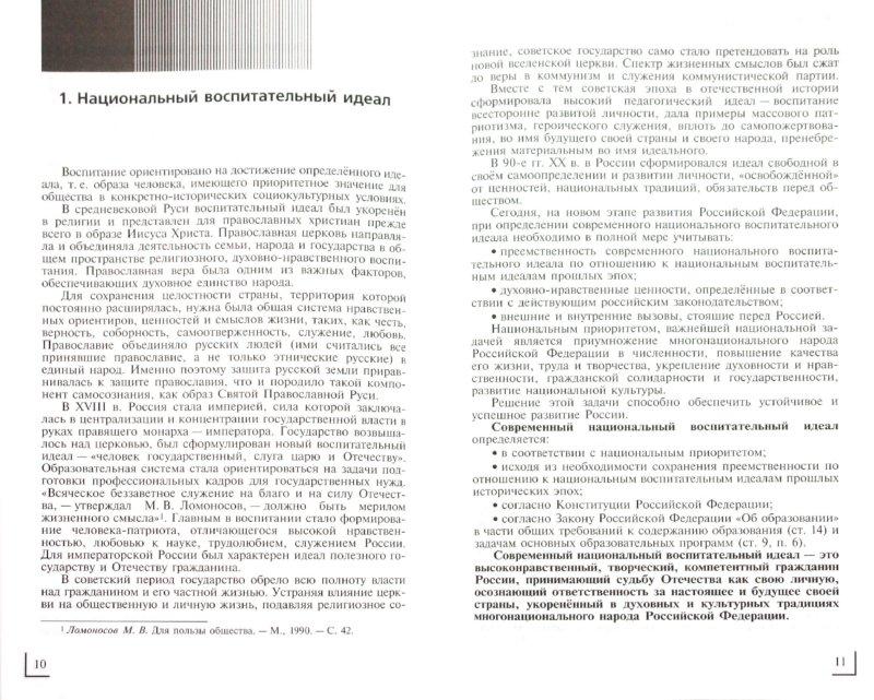 Иллюстрация 1 из 7 для Концепция духовно-нравственного развития и воспитания личности гражданина России - Данилюк, Тишков, Кондаков   Лабиринт - книги. Источник: Лабиринт