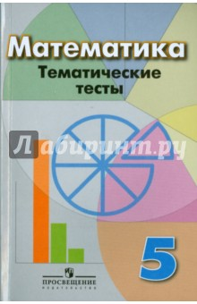 Математика. 5 класс. Тематические тесты. Учебное пособие для общеобразовательных организаций