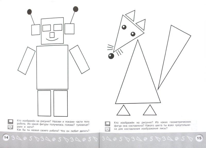 Иллюстрация 1 из 12 для Геометрическая аппликация. Пособие для детей 3-4 лет - Елена Соловьева | Лабиринт - книги. Источник: Лабиринт