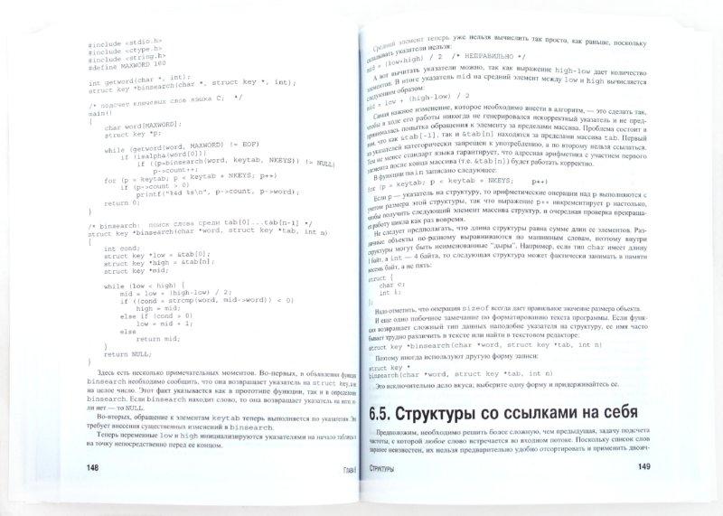 Иллюстрация 1 из 11 для Язык программирования C - Керниган, Ритчи   Лабиринт - книги. Источник: Лабиринт