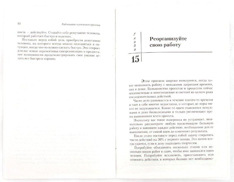 Иллюстрация 1 из 6 для Управляй своим временем и удвой результаты - Брайан Трейси | Лабиринт - книги. Источник: Лабиринт