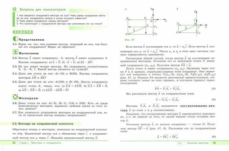 Иллюстрация 1 из 7 для Геометрия. 9 класс. Учебник. ФГОС - Александров, Рыжик, Вернер   Лабиринт - книги. Источник: Лабиринт