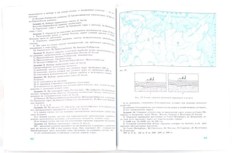 Иллюстрация 1 из 16 для География Земли: 6 кл.: Задания и упражнения - Баранчиков, Смирнова, Козаренко, Петрусюк | Лабиринт - книги. Источник: Лабиринт