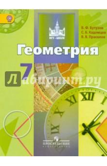 Геометрия. 7 класс. Учебник для общеобразовательных организаций. ФГОС цена и фото