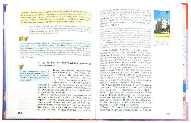 Иллюстрация 1 из 7 для История средних веков 6 класс: (+ DVD) - Владимир Ведюшкин | Лабиринт - книги. Источник: Лабиринт
