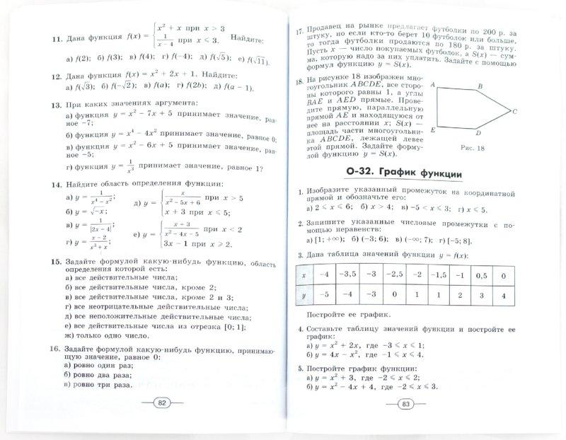 решебник к дидактическому материалу по алгебре евстафьева