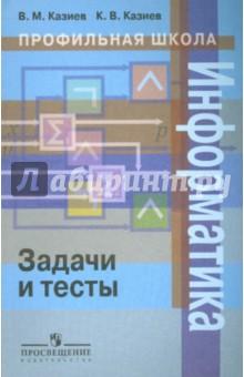 Информатика: задачи и тесты