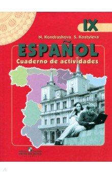 Испанский язык. Рабочая тетрадь к учебнику для 9 класса школ с углубленным изучением испанского