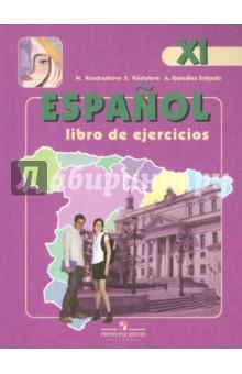 Испанский язык. 11 класс. Рабочая тетрадь