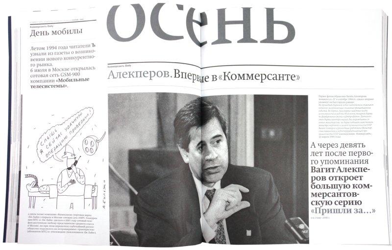 Иллюстрация 1 из 3 для Коммерсантъ Юбилей. К 100-летию газеты | Лабиринт - книги. Источник: Лабиринт
