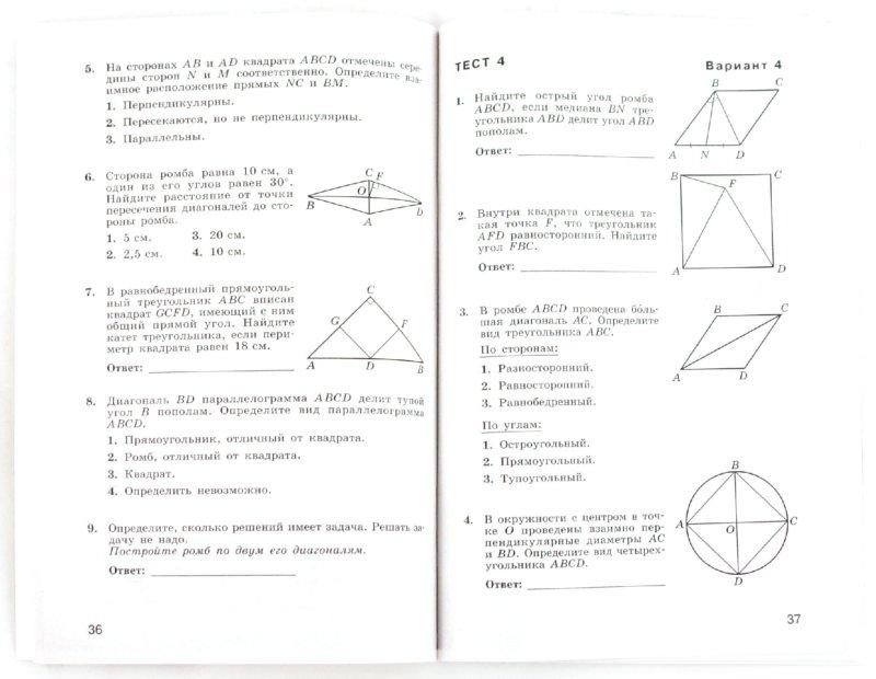 тематическим геометрия по 8 решебник тестам мищенко класс