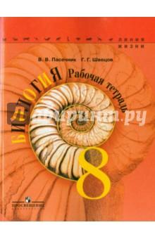 Электронный вариант учебник биологии за 8 класс драгомилов — pic 2