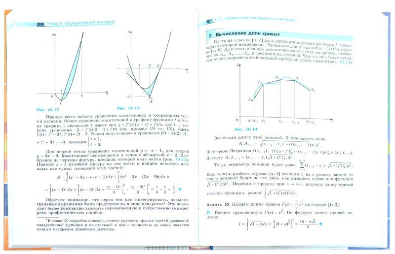 Иллюстрация 1 из 11 для Алгебра и начала математического анализа. 11 класс. Профильный уровень. ФГОС - Пратусевич, Головин, Столбов | Лабиринт - книги. Источник: Лабиринт