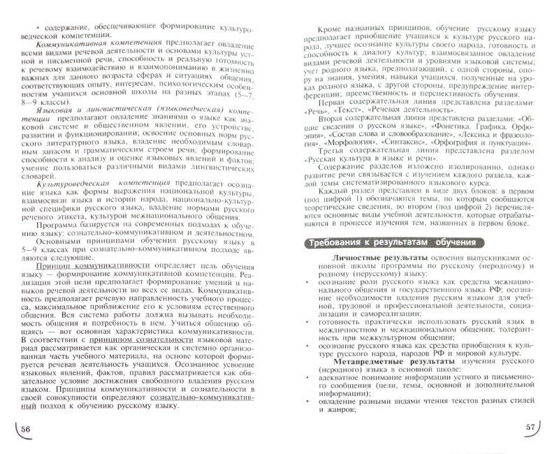 Иллюстрация 1 из 6 для Примерные программы по учебным предметам. Русский язык. 5-9 классы | Лабиринт - книги. Источник: Лабиринт