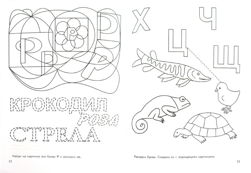 Иллюстрация 1 из 7 для Буквы в раскрасках: пособие для детей 4-6 лет - Елена Соловьева | Лабиринт - книги. Источник: Лабиринт