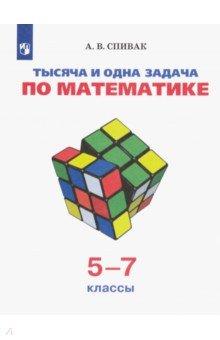 Тысяча и одна задача по математике. 5-7 классы. Книга для учащихся