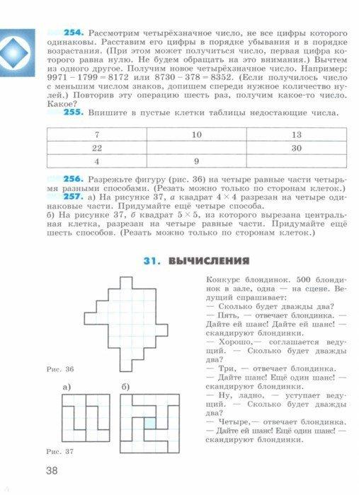 Иллюстрация 1 из 9 для Тысяча и одна задача по математике. 5-7 классы. Книга для учащихся - Александр Спивак | Лабиринт - книги. Источник: Лабиринт
