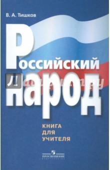 Российский народ. Книга для учителя