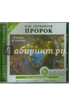 Пророк. Стихи и поэмы (CDmp3) cd аудиокнига 5 1 пушкин а с стихи сказки поэмы проза mp3 ардис