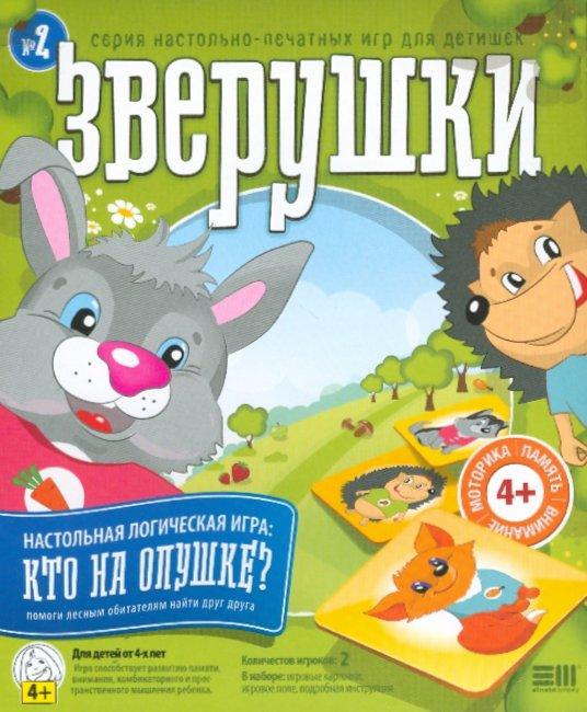 Иллюстрация 1 из 9 для Зверушки. Кто на опушке? (907002)   Лабиринт - игрушки. Источник: Лабиринт