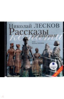 Zakazat.ru: Рассказы кстати (CDmp3). Лесков Николай Семенович