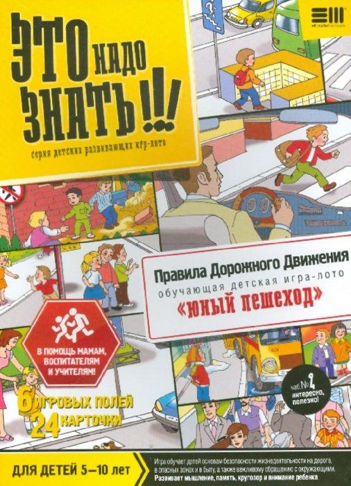 """Иллюстрация 1 из 13 для Это надо знать. Набор №4 """"ПДД. Юный пешеход"""" (937002)   Лабиринт - игрушки. Источник: Лабиринт"""