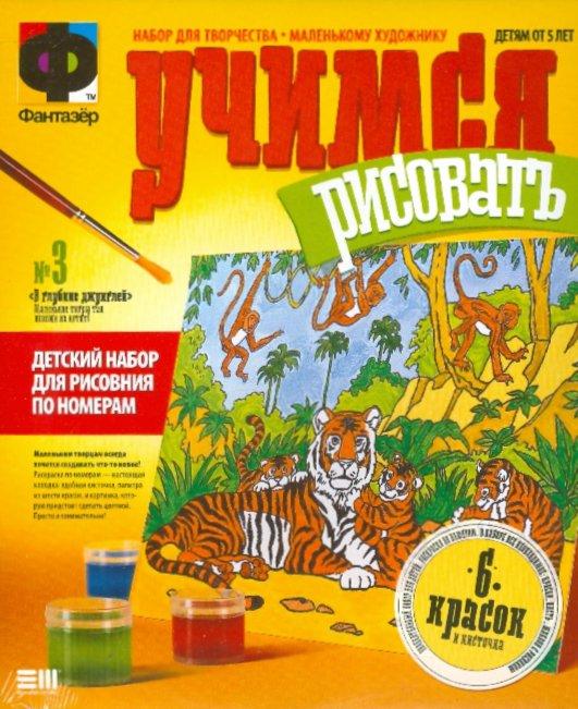 """Иллюстрация 1 из 3 для Раскраски по номерам. Набор №3 """"В глубине джунглей"""" (347003)   Лабиринт - игрушки. Источник: Лабиринт"""