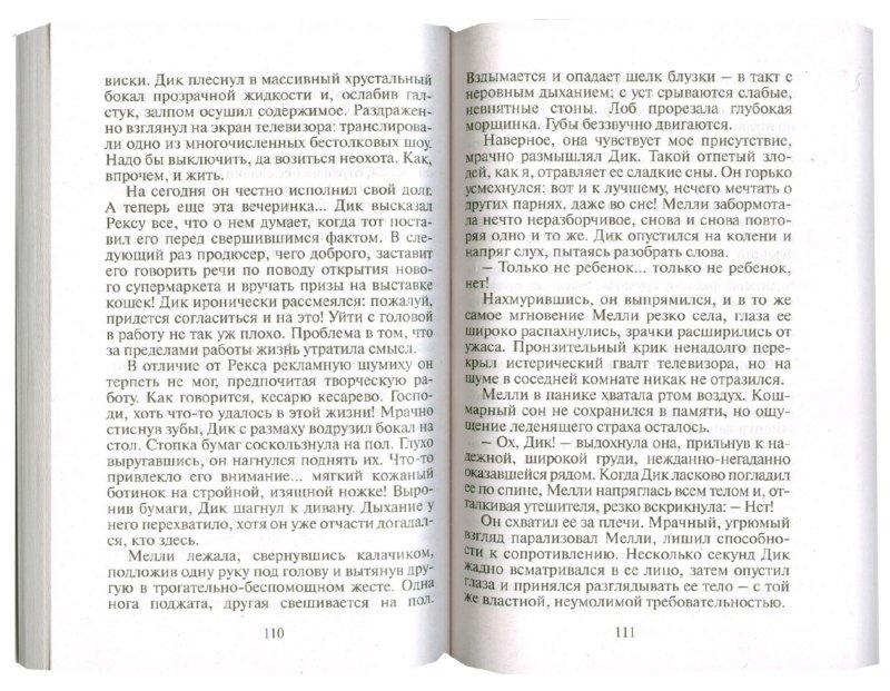 Иллюстрация 1 из 4 для Любимец публики (10-080) - Дениза Алистер | Лабиринт - книги. Источник: Лабиринт
