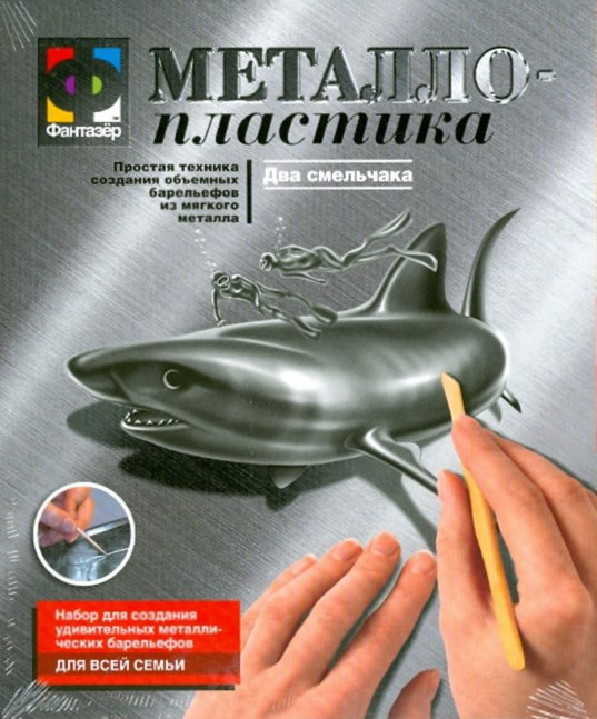 """Иллюстрация 1 из 5 для Металлопластика. Набор №9 """"Два смельчака"""" (437009)   Лабиринт - игрушки. Источник: Лабиринт"""