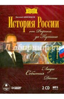 История России от Рюрика до Путина (2CDmp3) (Анисимов Евгений Викторович)