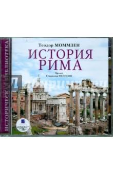 История Рима (2CDmp3) н д чечулин н д чечулин избранные произведения