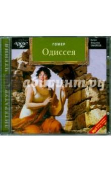 Zakazat.ru: Одиссея (CDmp3). Гомер