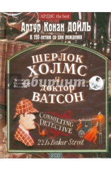 Шерлок Холмс и доктор Ватсон (2CDmp3)