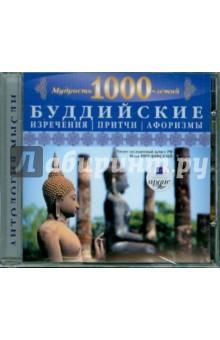 Мудрость 1000-летий: Буддийские изречения, притчи, форизмы (CDmp3) мудрость 1000 летий христианские изречения притчи афоризмы cdmp3