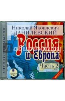 Россия и Европа. Часть 2 (CDmp3)