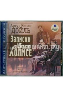 Записки о Шерлоке Холмсе (CDmp3)