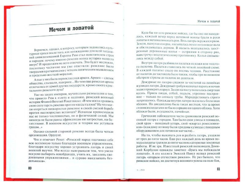 Иллюстрация 1 из 7 для Судьба цивилизатора. Теория и практика гибели империй - Александр Никонов | Лабиринт - книги. Источник: Лабиринт